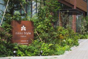 ニッコースタイル名古屋(レストラン)の画像・写真